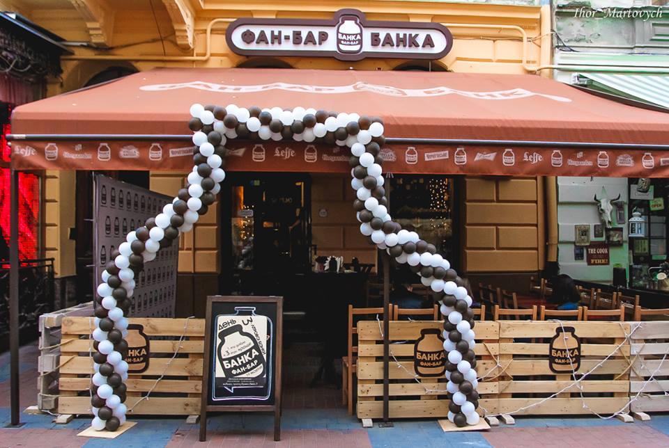 Фан-бар Банка