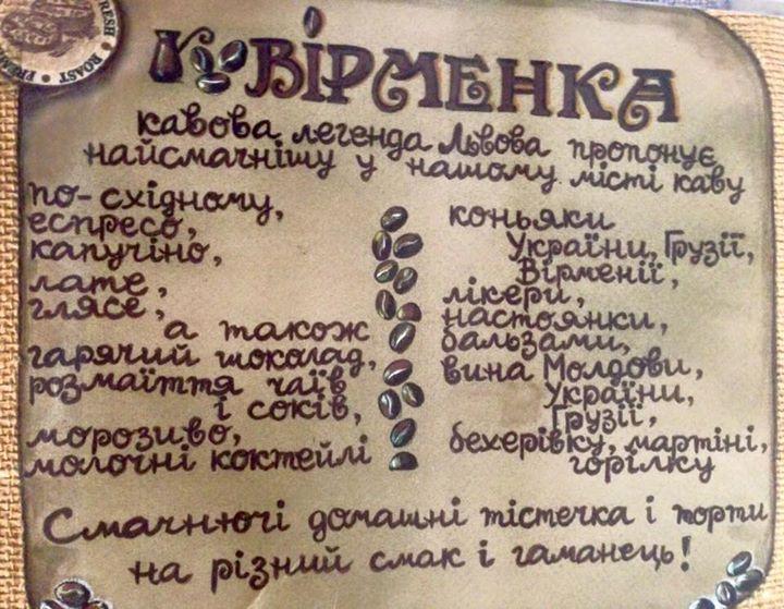 """Культова кав'ярня Львова """"Вірменка"""" у Львові на вулиці Вірменській, 19"""