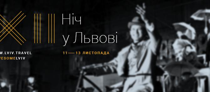 ХІІ Фестиваль «Ніч у Львові» 2016: програма, ціни, локації