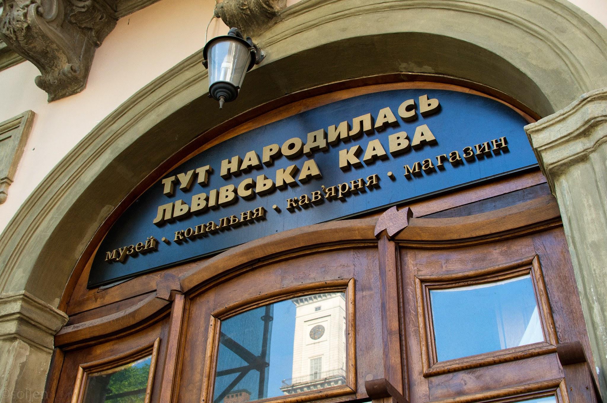 Львівська кава © vk.com