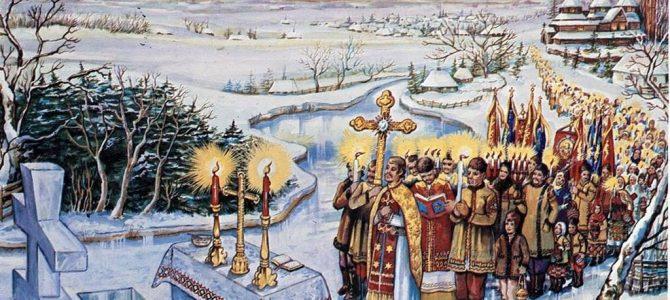 19 січня – Водохреща або Йордан