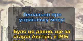 Геніально про українську мову: Було це давно, ще за старої Австрії, в 1916 році.