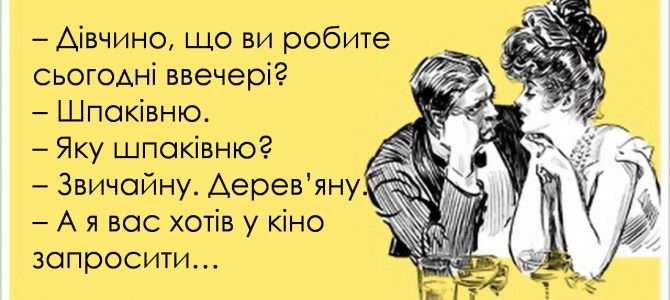 Анекдот: – Дівчино, що ви робите сьогодні ввечері?