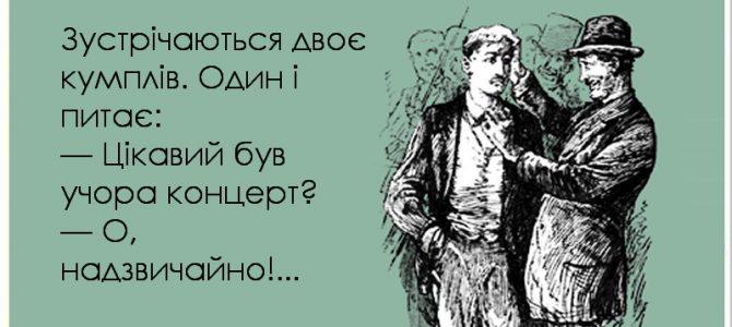 Анекдот: Зустрічаються двоє кумплів. Один і питає…