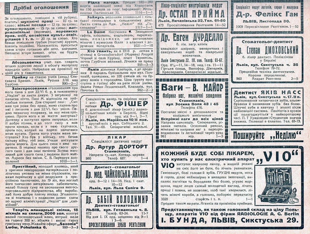 """Ілюстрований тижневик """"Неділя"""" дня 21 вересня 1930 р."""
