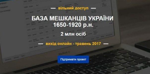 Неочікувано: Українцям відкриють базу даних для досліджень родоводу