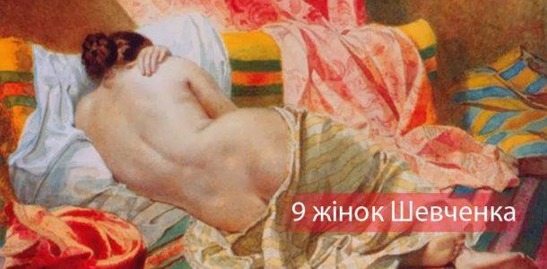 Шевченко і жінки: відверто про особисте життя генія