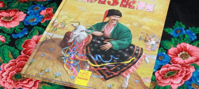 10 речей, яких ви не знали про українські казки