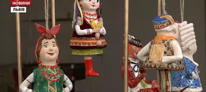 У Львові фестиваль «Ляльковий світ» запрошує у казку (відео)