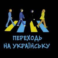 Російська мова здає позиції в Україні