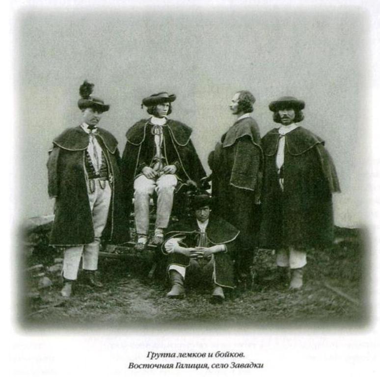 Українці. 1867 рік.