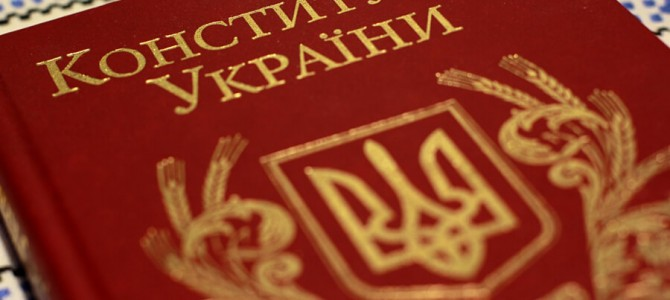 Цікаві факти про Конституцію України