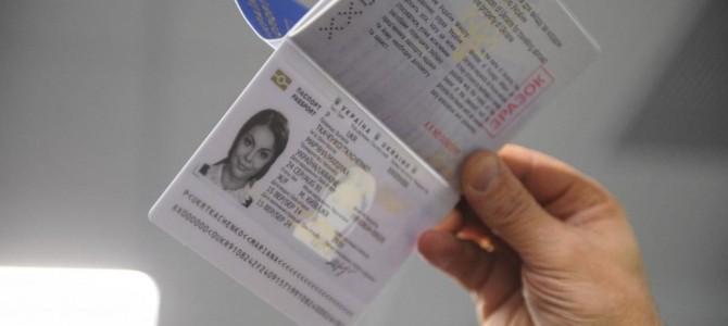 Лайфхак:  Як зареєструватись в електронну чергу для оформлення закордонного паспорта