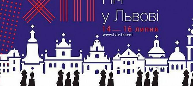ХІІІ Фестиваль «Ніч у Львові» – 2017 (повна програма, ціни, локації)