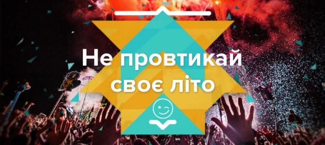 Гарячі українські фестивалі-2017, які варто відвідати влітку