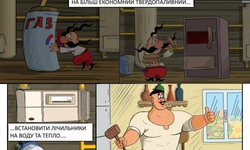 Легендарний мультфільм у коміксах: «Як козаки енергонезалежність розвивали»