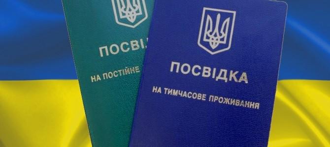 Шлюб з іноземцем для отримання посвідки на проживання в Україні