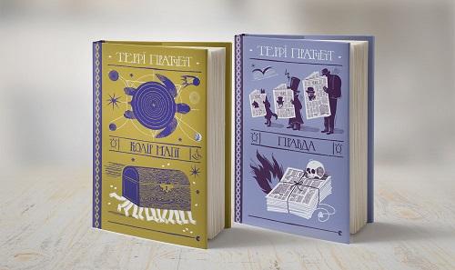 На Форумі Видавців у Львові презентують одразу два романи Террі Пратчетта
