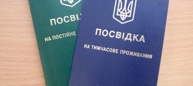 Як іноземцю отримати посвідку на проживання в Україні?