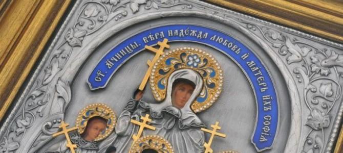 Життя і подвиг святих мучениць: Віри, Надії, Любові і їх матері Софії (історія та традиції свята)