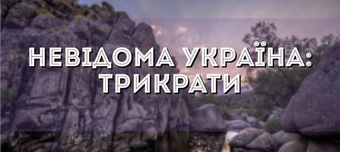 Невідома Україна: Трикрати і Долина диявола