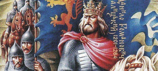 Цей день в історія: коронація Данила Галицького