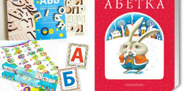 ТОП-10 Найкращих українських абеток для дітей