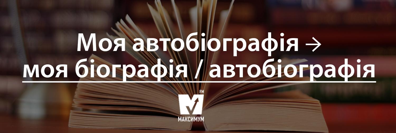 Говори красиво: 20 типових помилок, які ми найчастіше допускаємо в українській мові - фото 200381