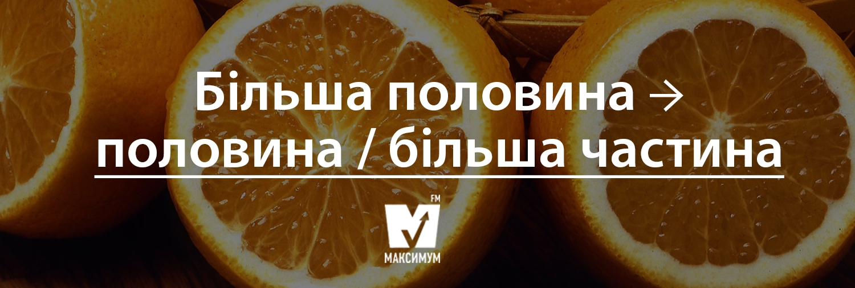 Говори красиво: 20 типових помилок, які ми найчастіше допускаємо в українській мові - фото 200387