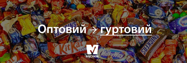 Говори красиво: 20 типових помилок, які ми найчастіше допускаємо в українській мові - фото 200392