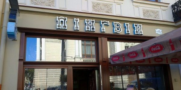 Де у Львові шиканути за 100 грн – 5 точок в центрі