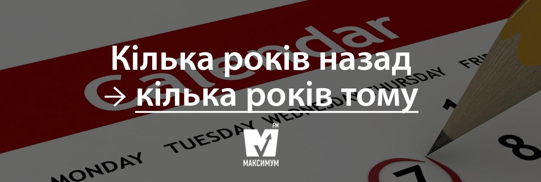 Говори красиво: 20 типових помилок, які ми найчастіше допускаємо в українській мові - фото 200385