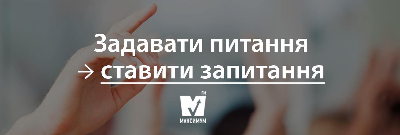 Говори красиво: 20 типових помилок, які ми найчастіше допускаємо в українській мові - фото 200373