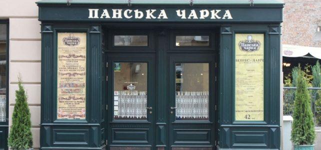 У 4 працівників ресторану «Панська чарка» у Львові виявили стафілокок