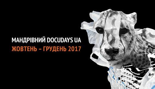 Фестиваль Docudays UA їде до Львова: програма