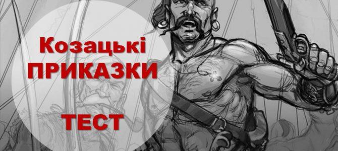 Пізнай себе: Приказки наших козаків. Як добре їх знаєте Ви? (тест)
