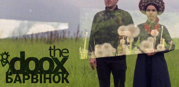 """Прем'єра: The Doox презентувала композицію """"Барвінок"""""""