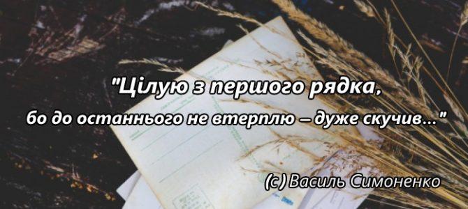 Найбільший романтик української літератури: Листи Василя Симоненка до дружини