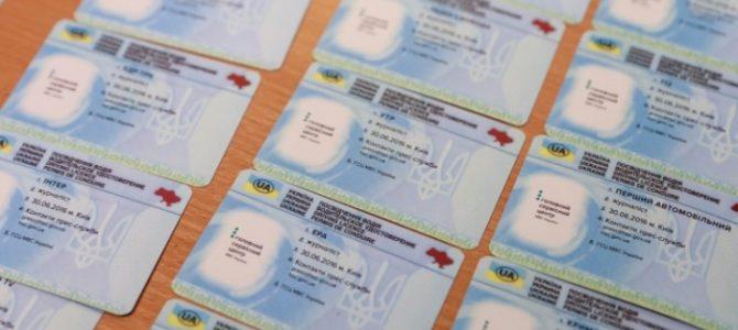 Офіційно: перші водійські права в Україні видаватимуть терміном на два роки