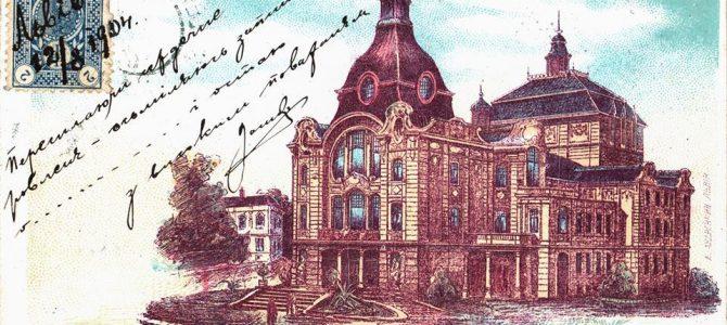 Театр, якого так і немає у Львові