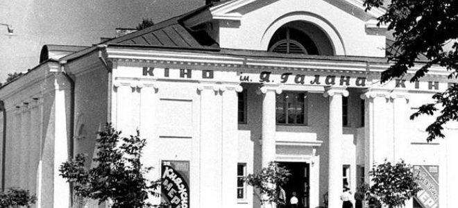 10 кінотеатрів Львова з цікавою історією