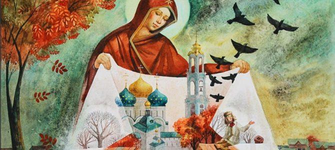 4 грудня — церковне свято Введення Пресвятої Богородиці у храм