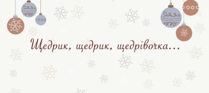 Іспанський хор заспівав «Щедрик» українською(ВІДЕО)