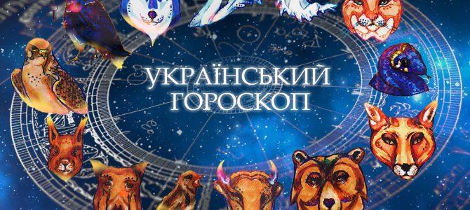 """Гороскоп від """"Українського інтересу"""": прогноз на 18.12-24.12"""