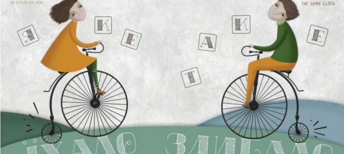 Світ ілюстрацій: ТОП-5 львівських книжкових художників, про яких варто знати