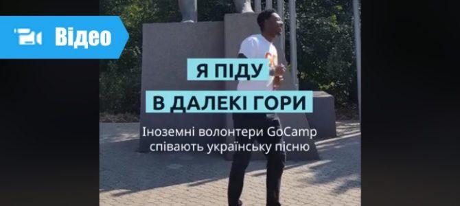 В мережі показали відео, як іноземці з усього світу співають українською
