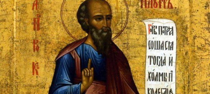 14 грудня – День пророка Наума