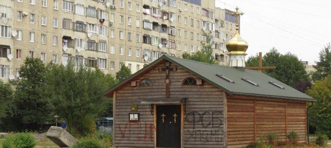 Львівські активісти запропонували демонтувати храм Московського патріархату через його незаконність