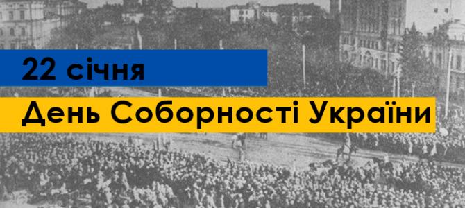Як у Львові відзначатимуть День Соборності України. Програма