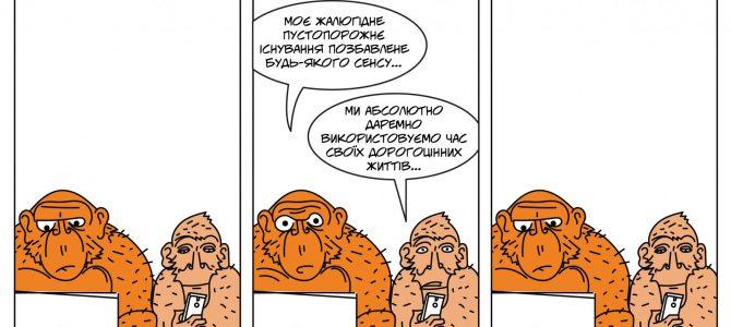 У Львові запустили дуже культурний веб-комікс «Мавпа»: де почитати